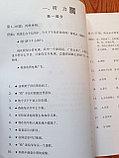 Комплект тренировочных тестов для нового HSK. Уровень 4. Второе издание., фото 6