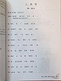 Комплект тренировочных тестов для нового HSK. Уровень 4. Второе издание., фото 10
