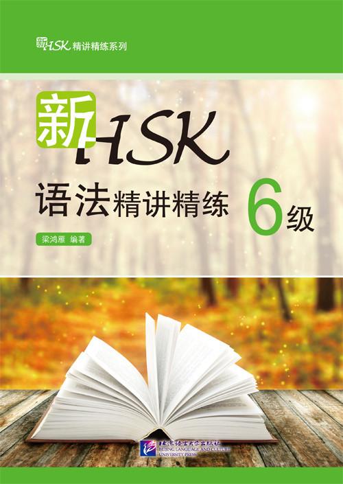 Курс-интенсив по грамматике для HSK. Уровень 6