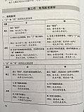 Курс-интенсив по грамматике для HSK. Уровень 6, фото 4