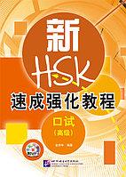 Ускоренный интенсивный курс для подготовки к HSKK (устный экзамен HSK). Высший уровень