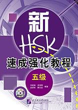Ускоренный интенсивный курс для подготовки к HSK. Уровень 5