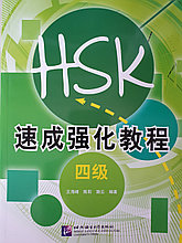 Ускоренный интенсивный курс для подготовки к HSK. Уровень 4