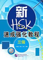 Ускоренный интенсивный курс для подготовки к HSK. Уровень 3
