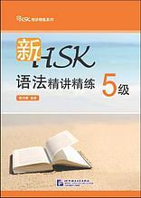 Курс-интесив по грамматике для HSK. Уровень 5