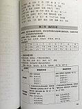 Курс-интесив по грамматике для HSK. Уровень 5, фото 8