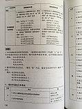 Курс-интесив по грамматике для HSK. Уровень 5, фото 9