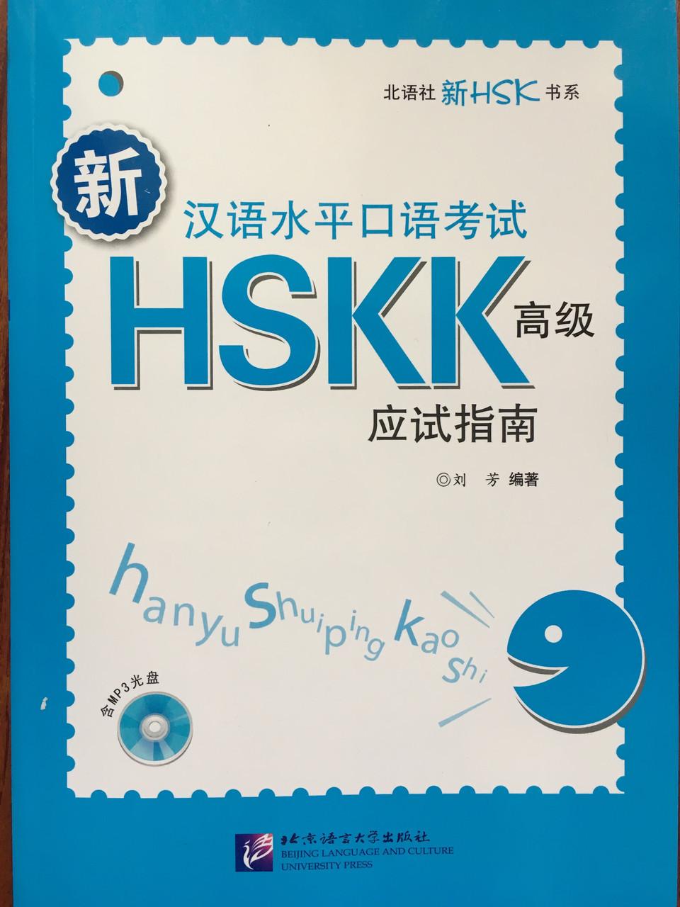 Руководство к успешной сдаче HSKK (устный экзамен HSK). Высший уровень