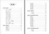 Руководство к успешной сдаче HSKK (устный экзамен HSK). Высший уровень, фото 6