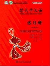 Учитесь у меня китайскому языку. Начальный этап. Рабочая тетрадь (на рус. языке)