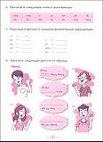 Учитесь у меня китайскому языку. Начальный этап. Рабочая тетрадь (на рус. языке), фото 2