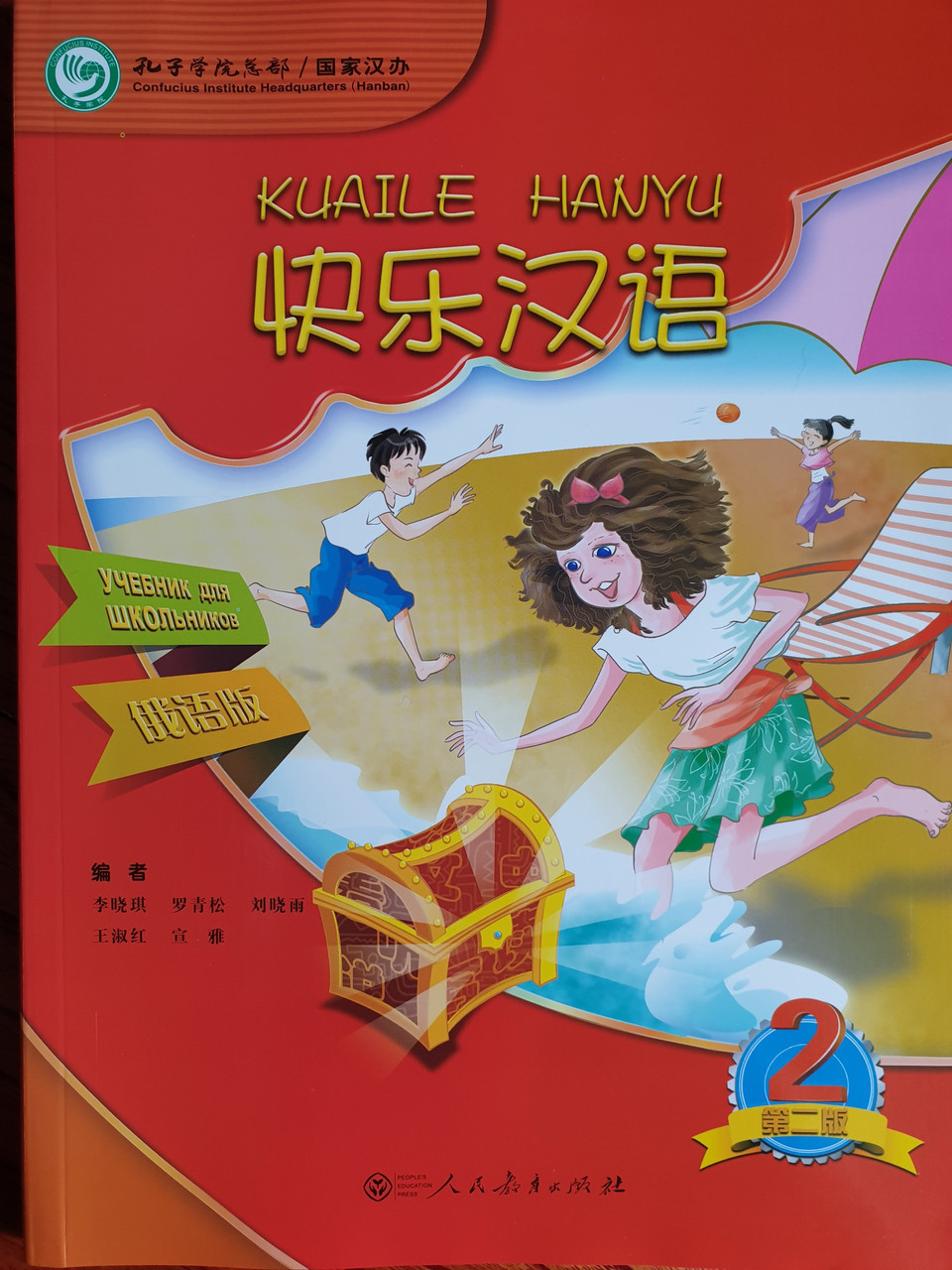 Веселый китайский язык. Учебник для школьников 2 (второе издание, 2014 г.)