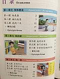 Веселый китайский язык. Учебник для школьников 2 (второе издание, 2014 г.), фото 3