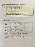 Веселый китайский язык. Учебник для школьников 2 (второе издание, 2014 г.), фото 8