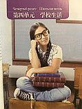 Веселый китайский язык. Учебник для школьников 2 (второе издание, 2014 г.), фото 9