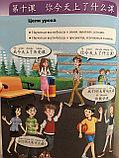 Веселый китайский язык. Учебник для школьников 2 (второе издание, 2014 г.), фото 10