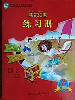 Веселый китайский язык. Рабочая тетрадь 2 (второе издание, 2016 г.)