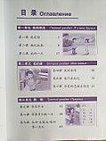 Веселый китайский язык. Рабочая тетрадь 2 (второе издание, 2016 г.), фото 2