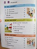 Веселый китайский язык. Учебник для школьников 3 (второе издание, 2017 г.), фото 5