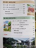 Веселый китайский язык. Учебник для школьников 3 (второе издание, 2017 г.), фото 7