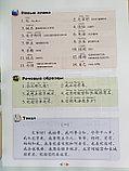 Веселый китайский язык. Учебник для школьников 3 (второе издание, 2017 г.), фото 9