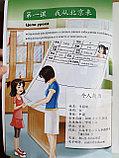 Веселый китайский язык. Учебник для школьников 3 (второе издание, 2017 г.), фото 10