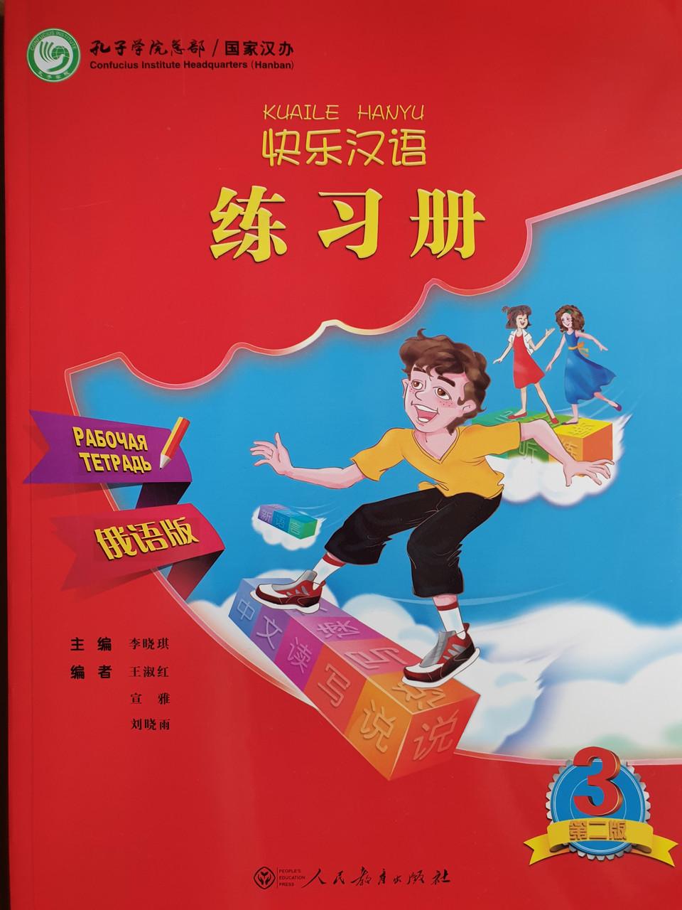 Веселый китайский язык. Рабочая тетрадь 3 (второе издание, 2017 г.)