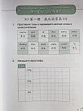 Веселый китайский язык. Рабочая тетрадь 3 (второе издание, 2017 г.), фото 5