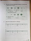 Веселый китайский язык. Рабочая тетрадь 3 (второе издание, 2017 г.), фото 7