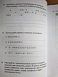 Веселый китайский язык. Рабочая тетрадь 3 (второе издание, 2017 г.), фото 10