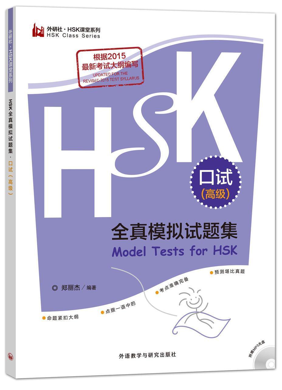 """Сборник тестов для подготовки к HSKK высшего уровня от автора серии """"Подготовка к HSK за 21 день"""""""