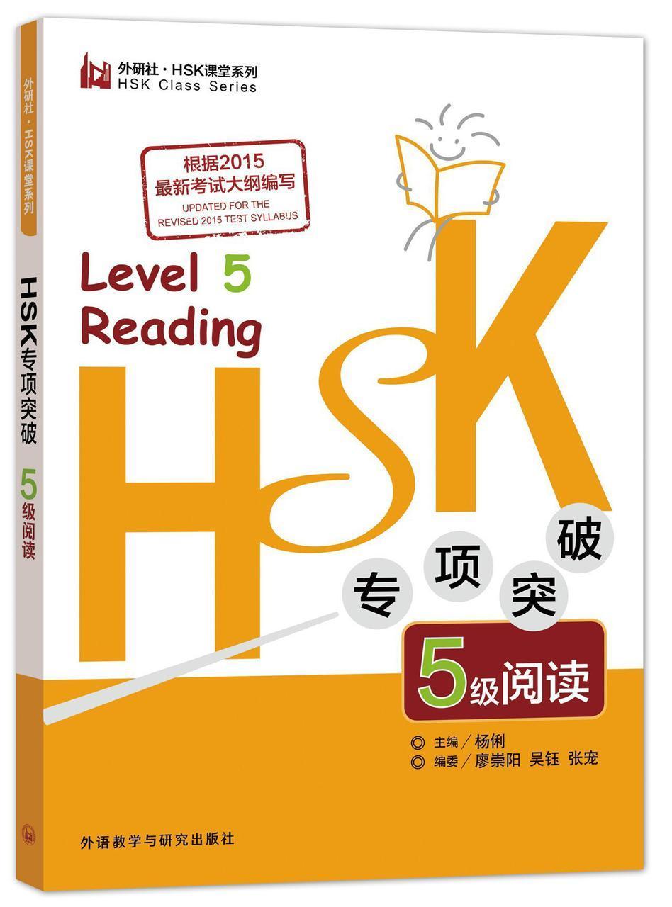 Усиленная спецподготовка к 5 уровню HSK: Чтение. HSK level 5: Reading