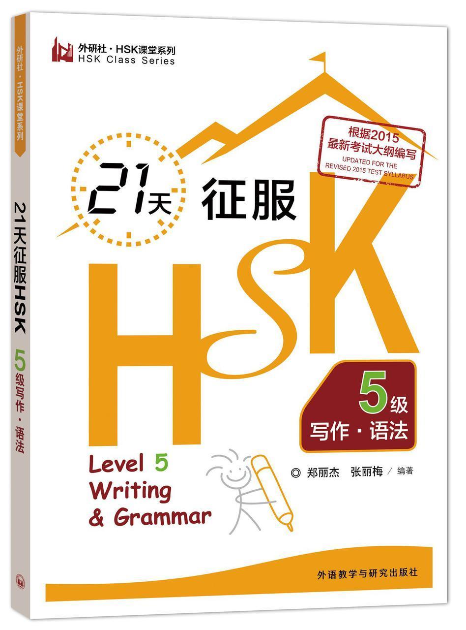 Подготовка к HSK за 21 день. Уровень 5: сочинение и грамматика.