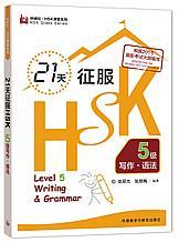 Подготовка к HSK за 21 день