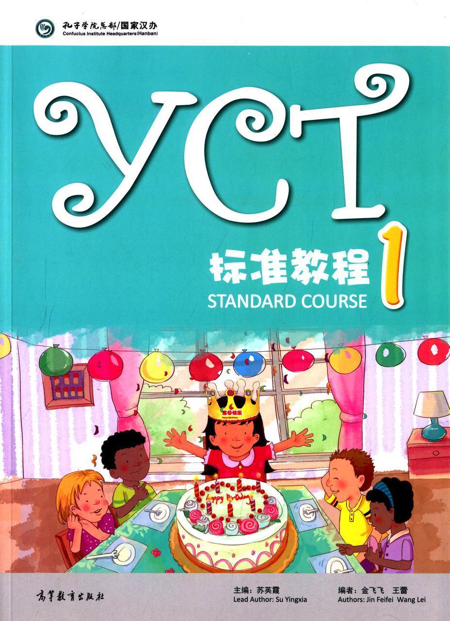 YCT Standard Course Textbook 1