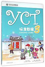 YCT Standard Course Textbook 3