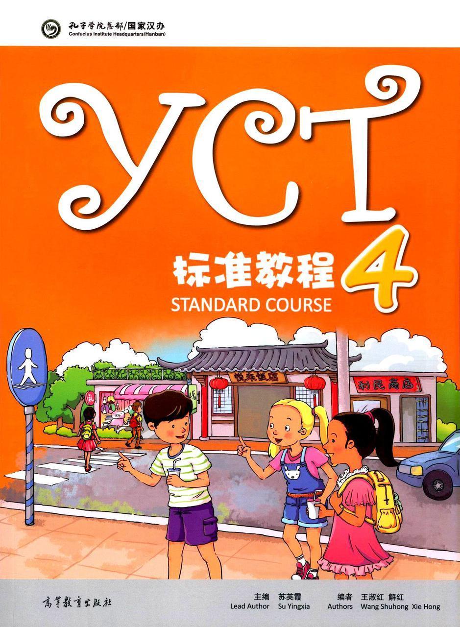 YCT Standard Course Textbook 4