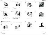 Short-Term Spoken Chinese. Threshold Vol.1. Вводный курс , часть 1 (2-е издание), фото 2