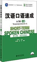 Short-Term Spoken Chinese. Threshold Vol.1. Вводный курс , часть 1 (3-е издание)