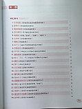 Игры для изучения китайского языка для детей 6-15 лет, фото 2