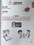 Игры для изучения китайского языка для детей 6-15 лет, фото 9