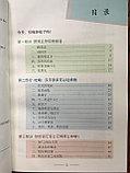 100 примеров обучающих игр по китайскому языку. Часть 1, фото 2