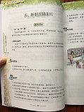 100 примеров обучающих игр по китайскому языку. Часть 1, фото 4
