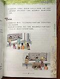 100 примеров обучающих игр по китайскому языку. Часть 1, фото 5
