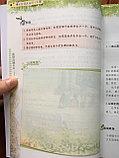 100 примеров обучающих игр по китайскому языку. Часть 1, фото 6
