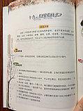 100 примеров обучающих игр по китайскому языку. Часть 1, фото 7