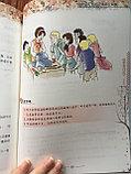 100 примеров обучающих игр по китайскому языку. Часть 1, фото 8