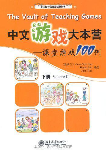 100 примеров обучающих игр по китайскому языку. Часть 2