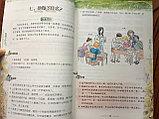 100 примеров обучающих игр по китайскому языку. Часть 2, фото 4