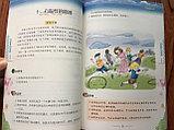 100 примеров обучающих игр по китайскому языку. Часть 2, фото 5